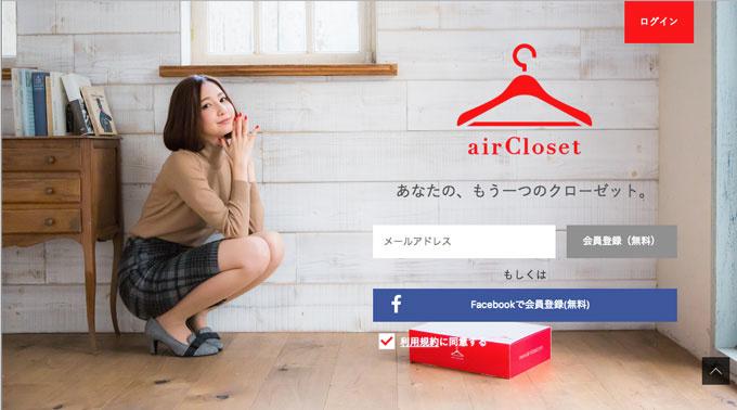 airCloset ワンルームをすっきり整頓!片付け上手になるための7個の方法