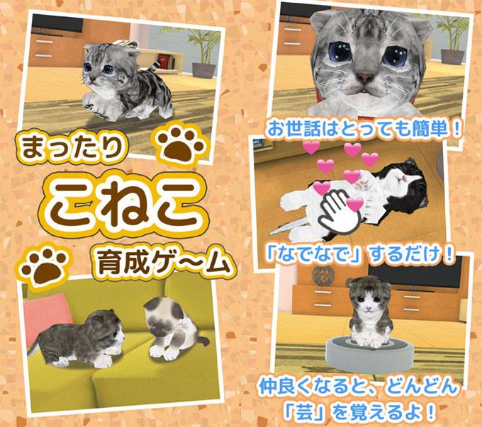 b834e6adf3866bc5a3b011c5650ac299 にゃんこ達に癒やされる!猫好きなのに飼えない人のための猫ゲームアプリ7個