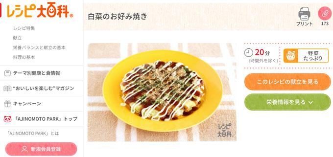0189ce95119314667614f25ce66ee930 白菜は節約にもなってヘルシー!白菜を使ったおすすめお手軽レシピ7個