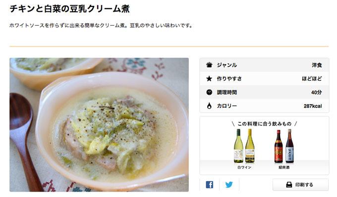 0818d84158b338dfe4ffdfbbd0c0264c 白菜は節約にもなってヘルシー!白菜を使ったおすすめお手軽レシピ7個