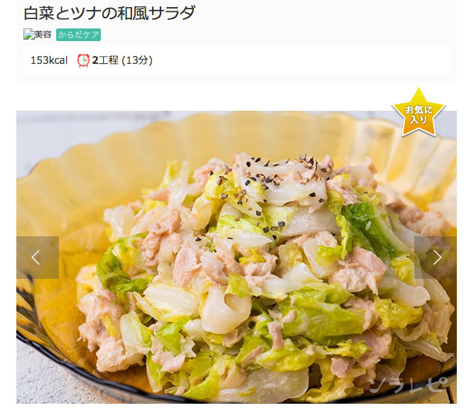 67a892283182820badce1e395bc1fa5a 白菜は節約にもなってヘルシー!白菜を使ったおすすめお手軽レシピ7個