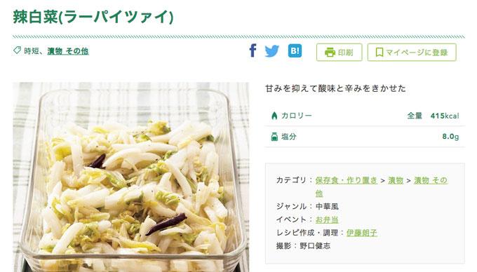a2ca6d2536831228b1611bd861c3dd5b 白菜は節約にもなってヘルシー!白菜を使ったおすすめお手軽レシピ7個