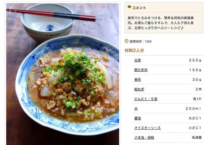 a90351d5828a11c1a7da4ade0769596a 白菜は節約にもなってヘルシー!白菜を使ったおすすめお手軽レシピ7個