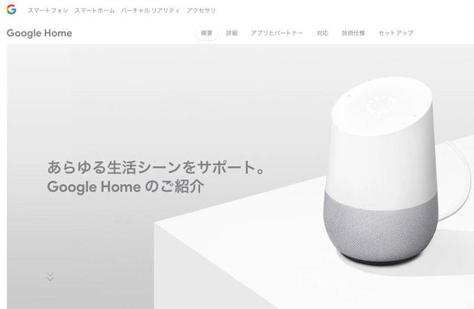 Google Home スマートスピーカー3機種の特徴を比較解説!一人暮らしでハンズフリー生活を実現!